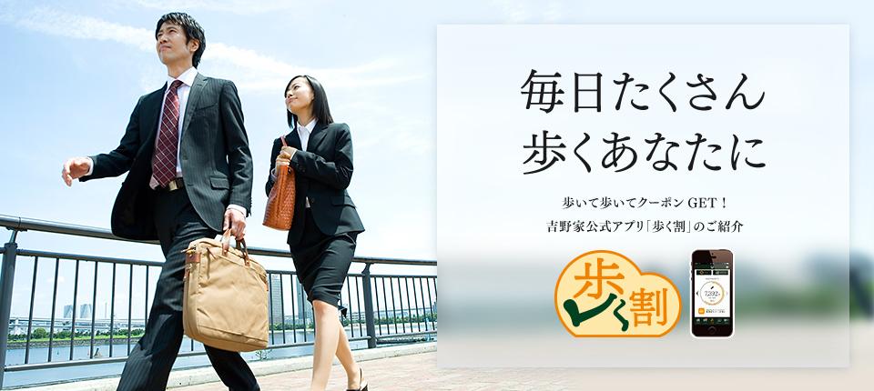吉野家アプリで歩く割。牛丼80円引き/丼・定食なんでも50円引きクーポンを配布中。