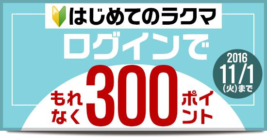楽天のフリマアプリ「ラクマ」に新規ログインすると300楽天ポイントが貰える。