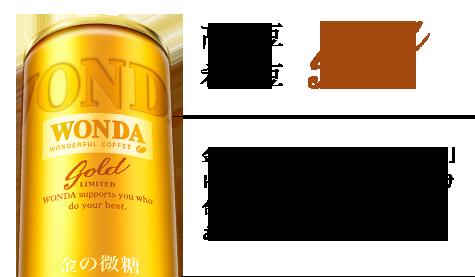 アサヒの缶コーヒーワンダの非売品パッケージ6本セットが抽選で1万名に当たる。~9/30 17時。