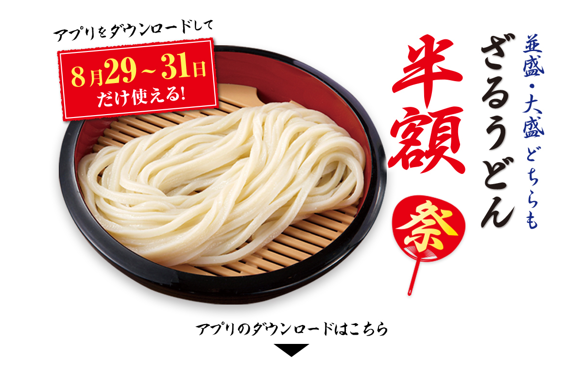 丸亀製麺アプリでざるうどんが半額の並290円⇒145円、大390円⇒185円となる割引クーポンを配布予定。レシートにクーポンQRコードがついてるから捨てるなよ。8/29~8/31。