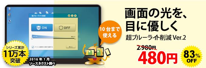 ソースネクストで「超ブルーライト削減 Ver.2」が2980円⇒500円。