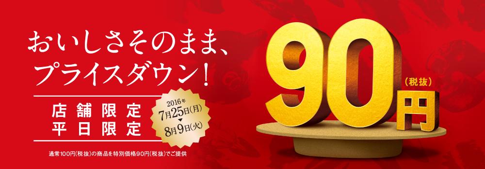 かっぱ寿司で一貫108円⇒97円セールを開催中。極みネタは97円じゃないけど旨そう。