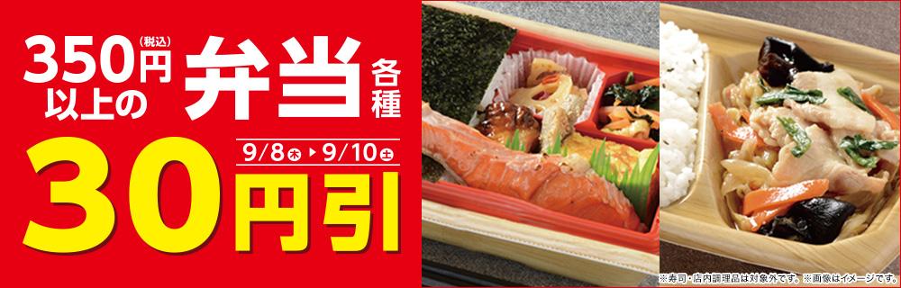 ローソンで350円以上の弁当が30円引き。