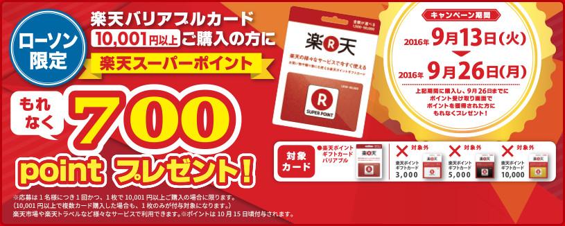 楽天で全ての買物が7%OFFセール。ローソンの楽天バリアブルカード購入技で。