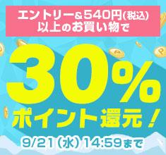 【大人も3割引き】動画見放題の楽天ショウタイムで540円以上購入は30%ポイント還元キャンペーンを開催中。
