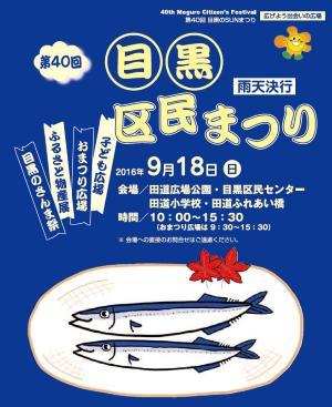 東京・目黒区民まつりでさんまが食べ放題。よく似たイベント2回目。今週日曜日開催。さんまを食べる行列待ちが3時間って買ったほうが早いよな。
