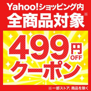Yahoo!ショッピング全商品で500円以上で499円引きクーポンを配信中。先着15000名、利用条件は不明。