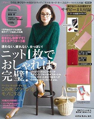アマゾンで雑誌のGLOW(グロー)2016年11月号(840円)を買うと「SAZABY スマホ・カード・キー3点ケース」がおまけで付いてくる。9/28~。