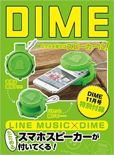 アマゾンや楽天でDIME(ダイム) 2016年11月号を予約するとLINE MUSIC×DIMEのたためるスマホスピーカーがおまけでついてくる。9/16~。