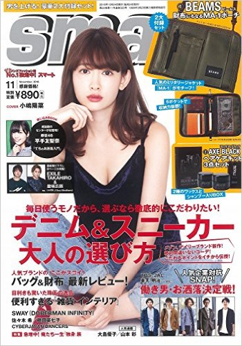 アマゾンでファッション雑誌の「smart(スマート) 2016年 11 月号」を買うと、「BEAMS 財布にもなるMA-1ポーチ」と「AXE BLACK ヘアケアキット3点セット」が付録でついてくる。9/24~。