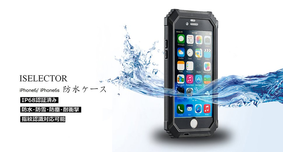 アマゾンで iPhone 6s/ iPhone 6 用のごついケース「ISELECTOR 防水ケース 防水 耐震 防塵 耐衝撃 指紋認識可」が1999円でタイムセール中。