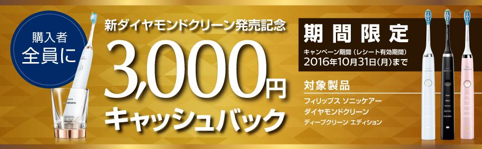 アマゾンで電動歯ブラシのフィリップス 新ダイヤモンドクリーン発売記念で3,000円キャッシュバックキャンペーンを開催中。~10/31。