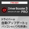 Vectorで自動ドライバ更新ソフト「Driver Booster 3 Pro」が3980円⇒999円。更にペイパルで500円引き。~9/24。