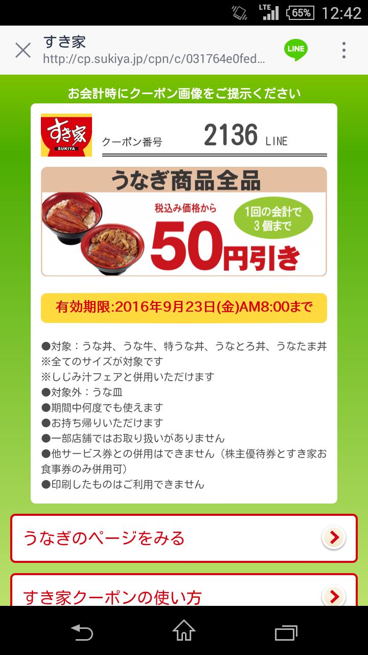 すき家のLINEでうなぎ製品が50円引きとなるクーポンを配信中。~9/23 18時。