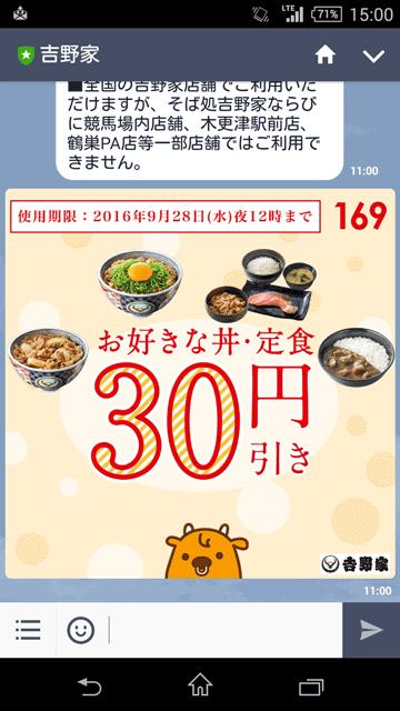 LINEで吉野家の丼、定食が全品30円引きとなるクーポンを配信中。