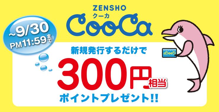 ゼンショーの電子マネーCooCa(クーカ)で300円分ポイントがもれなく貰える。~9/30。