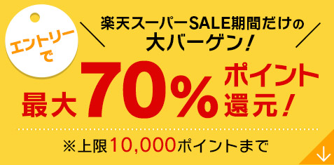 【大人も7割引】【全部70%OFF】動画見放題の楽天ショウタイムで2160円以上購入は70%ポイント還元キャンペーンを開催中。初回は700ポイント貰える。
