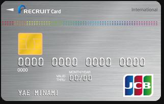 リクルートカードプラスの引き落としでショッピング枠が開放。nanacoクレジットカードのチャージ再開。改悪まであと3日。~9/16。