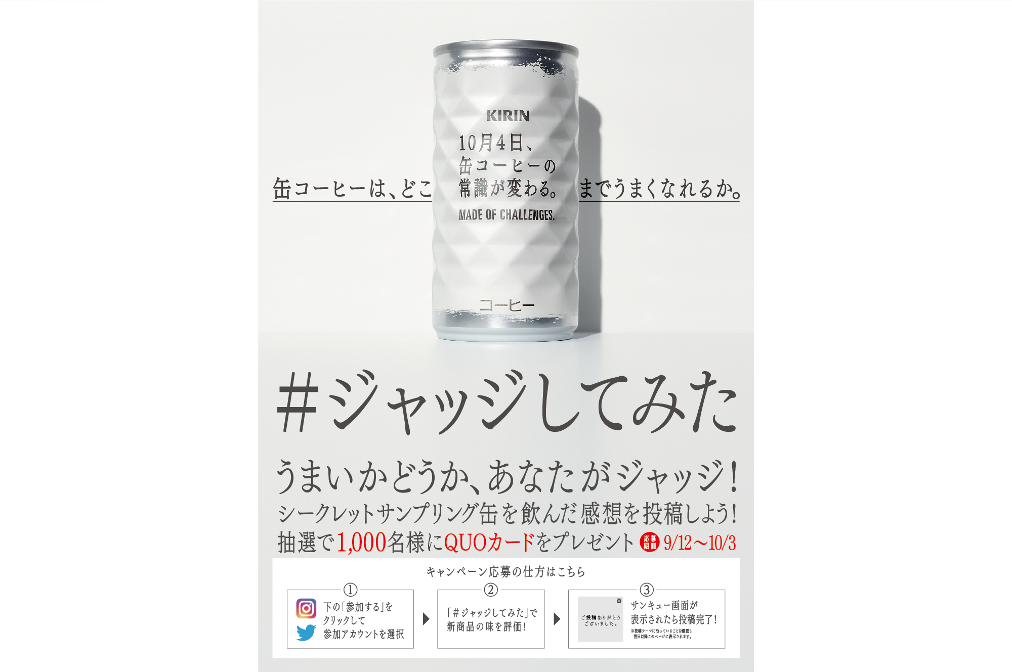 KIRINの新型缶コーヒー、シークレットサンプリング缶を飲むと抽選で1000名にQUOカード500円が当たる。~10/3。