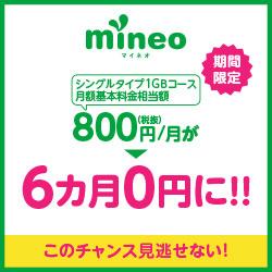 MVNOのmineoで音声通話SIM契約で6ヶ月800円引き、音維持費は1GB700円、3GB800円/月、純解約は縛りなし。データSIM変更後も割引継続、維持費は1GB0円、3GB100円。~10/31。