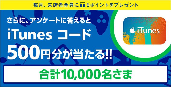 ソフトバンクショップに行くと、その場でiTunesコード500円分が抽選で1万名に当たる。