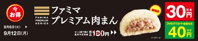 ファミリーマート、ファミマプレミアム肉まんが定価180円⇒30円引き、ファミマTカード会員ならば40円引きセールを開催中。
