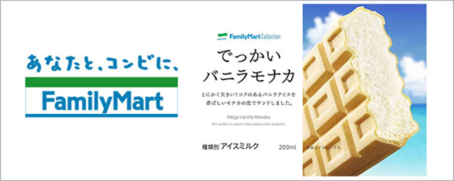 auスマートパスで「森永製菓バニラモナカジャンボ」が2万名に当たる。ファミリーマートで引き換え可能。