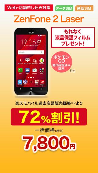 楽天モバイルで「ZenFone 2 Laser」が7800円。価格コムで1.8万円。データ回線で即解OK。白ロムとして別MVNO運用OK。~10/3 10時。