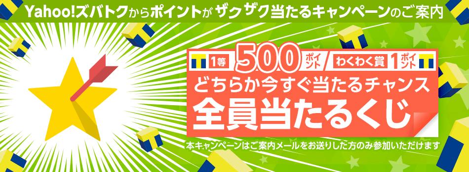 Yahooズバトクで抽選で1050名に500Tポイントが当たる。参加条件が不明。~9/30。