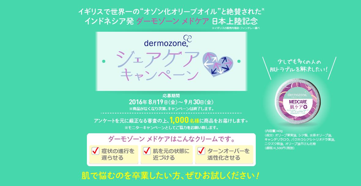 オゾン化されたオリーブオイルの肌ケア商品「ダーモゾーンメドケア」が抽選で1000名に当たる。~9/30。