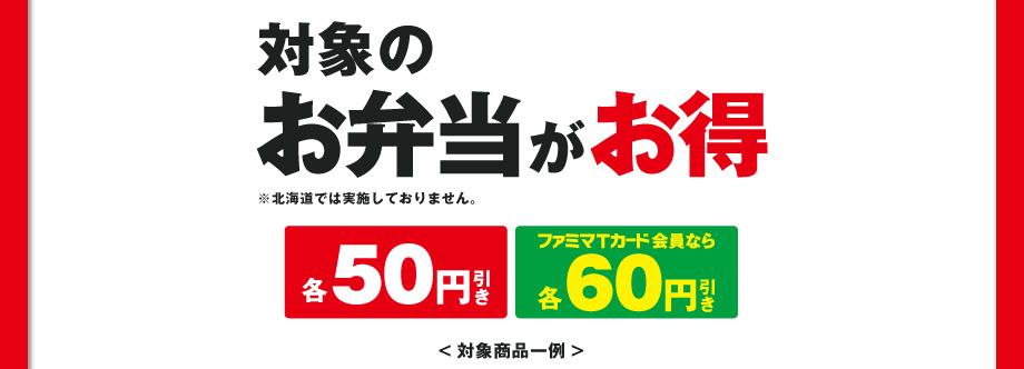 ファミリーマートで弁当が30円引きセールを開催中。ファミペイ払いで60円引き。