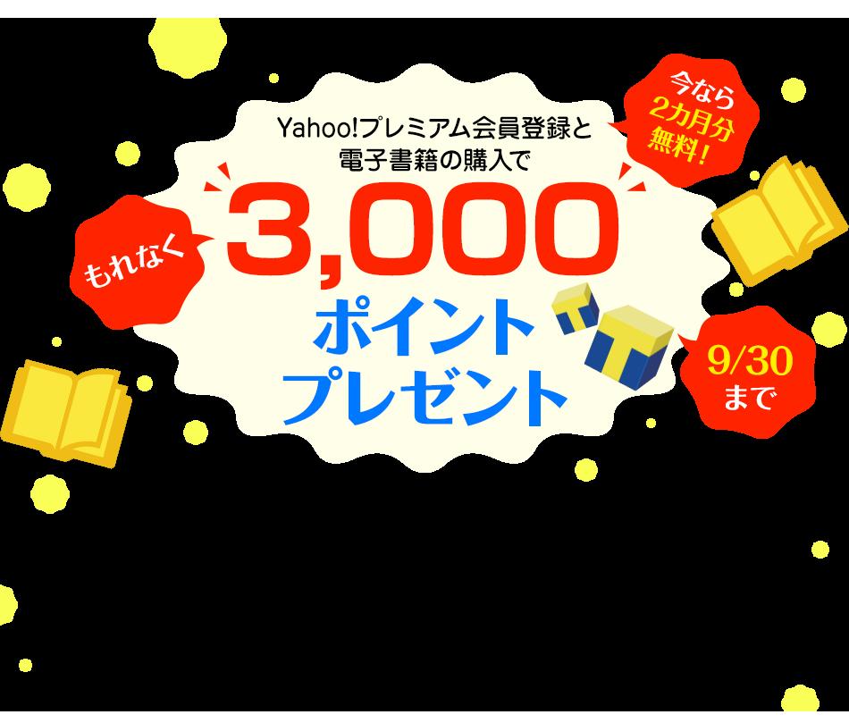 Yahoo!プレミアムの会員登録と電子書籍の購入で、Yahooプレミアム2ヶ月無料&もれなく3000Tポイントが貰える。