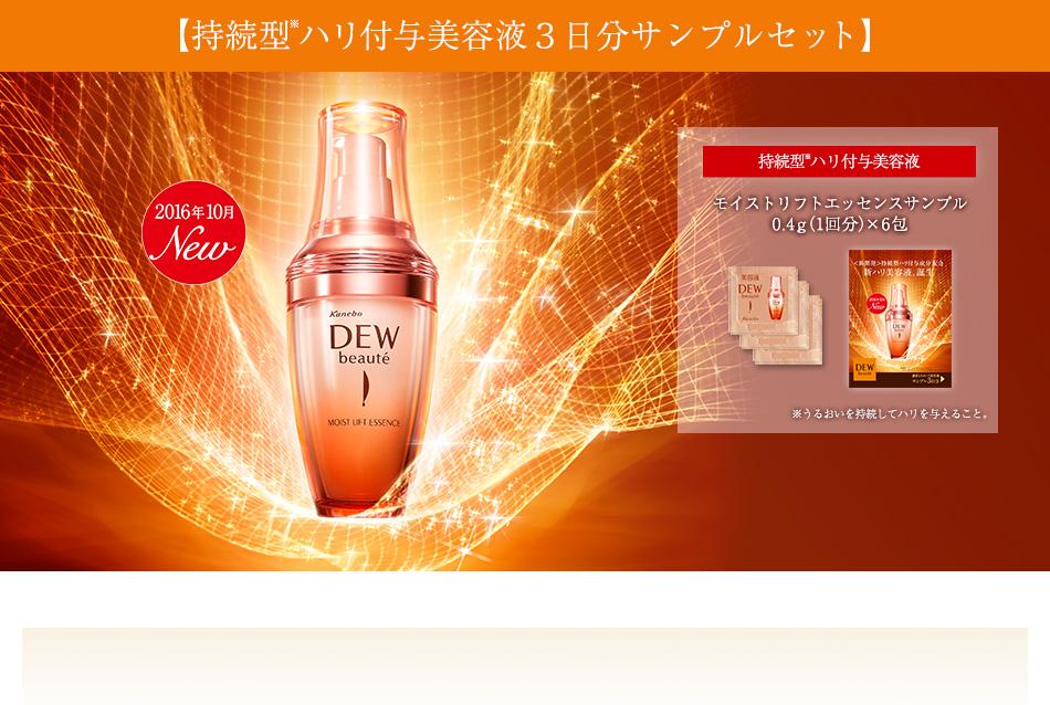 カネボウのDEW ボーテ 持続型 ハリ付与美容液が抽選で15000名に当たる。