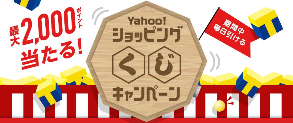 Yahoo!ズバトク、ショッピングくじで2000ポイントが50名、1000ポイントが100名、500ポイントが1000名、5ポイントがその場でもれなく全員に当たる。~9/16。