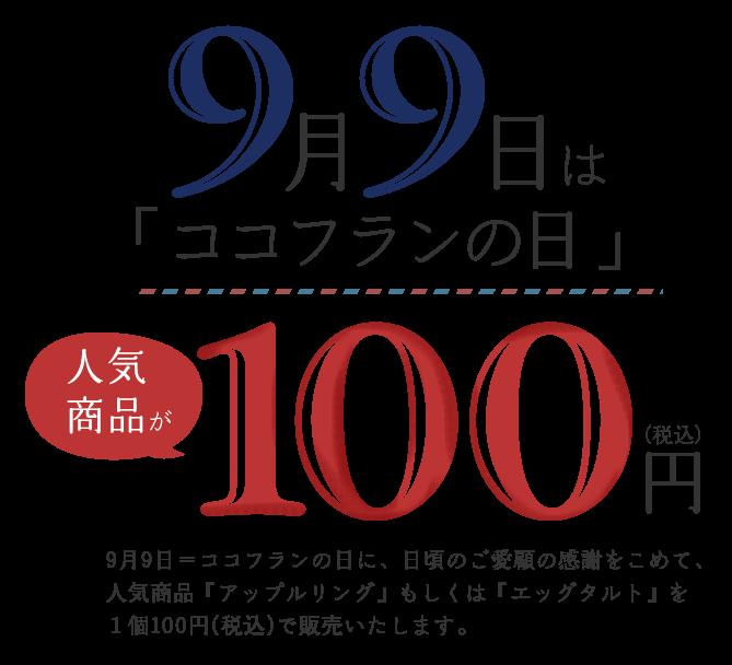 焼きたてフランス菓子のココフランで9/9はココフランの日。「アップルリング」「エッグタルト」が100円セール予定。