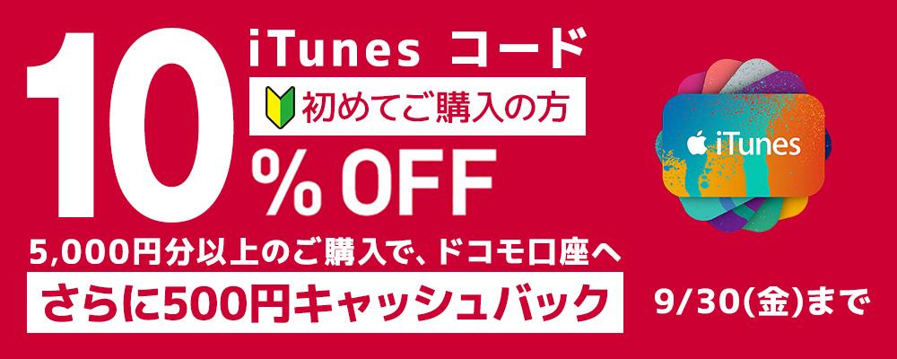 ドコモオンラインショップでiTunes コード初めて買うと10%OFFで販売中。
