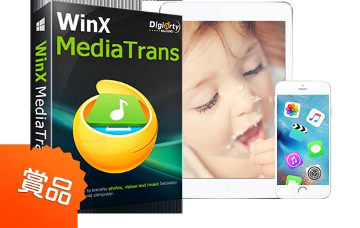 iPhoneデータ移行、データバックアップソフトウェアの「WinX MediaTrans」が無料配布中。定価は3680円。~9/29。