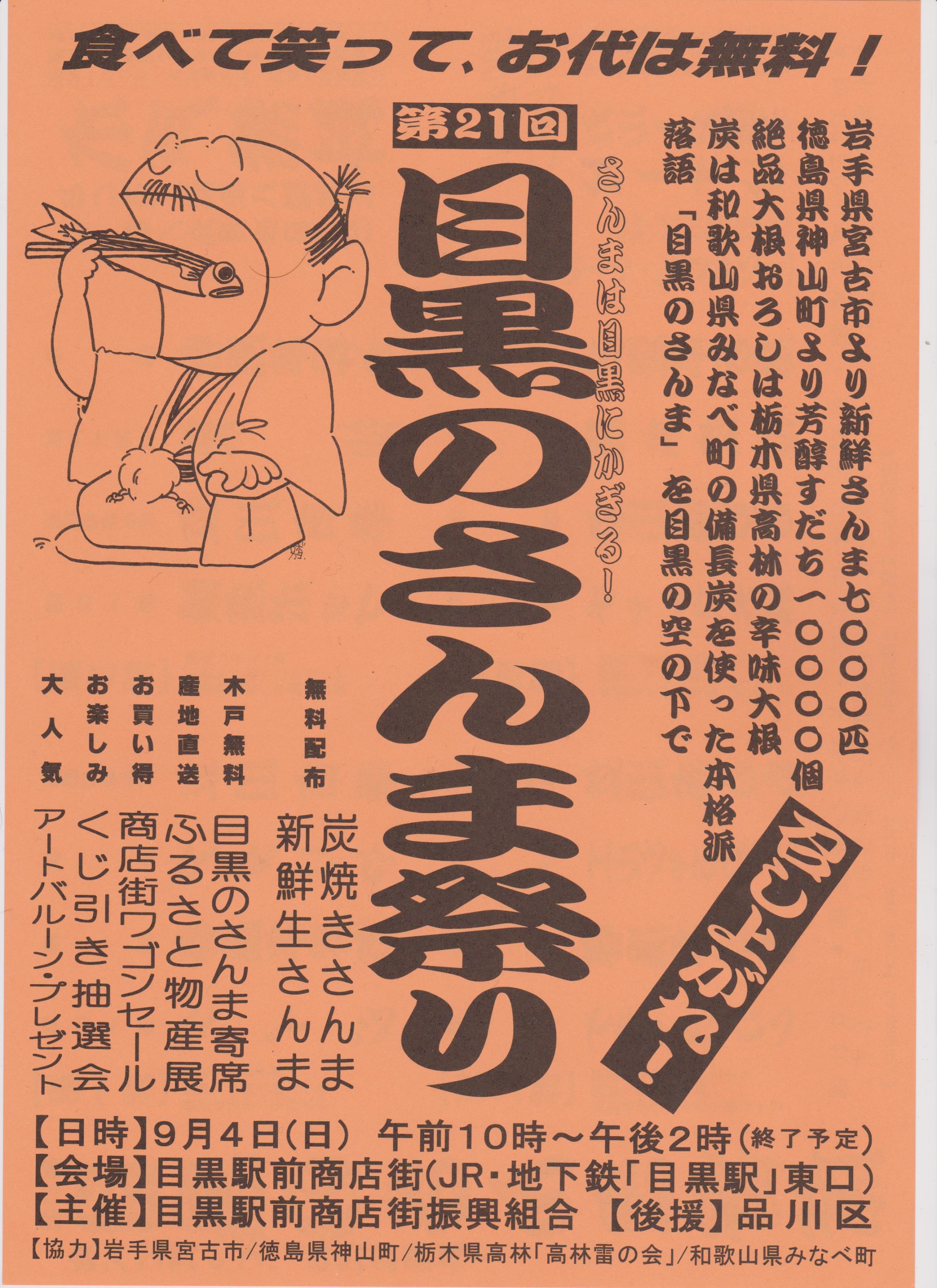 東京・目黒のさんま祭りでさんまが食べ放題。9/10 AM10-14時。さんまを食べる行列待ちが3~5時間って買ったほうが早いよな。