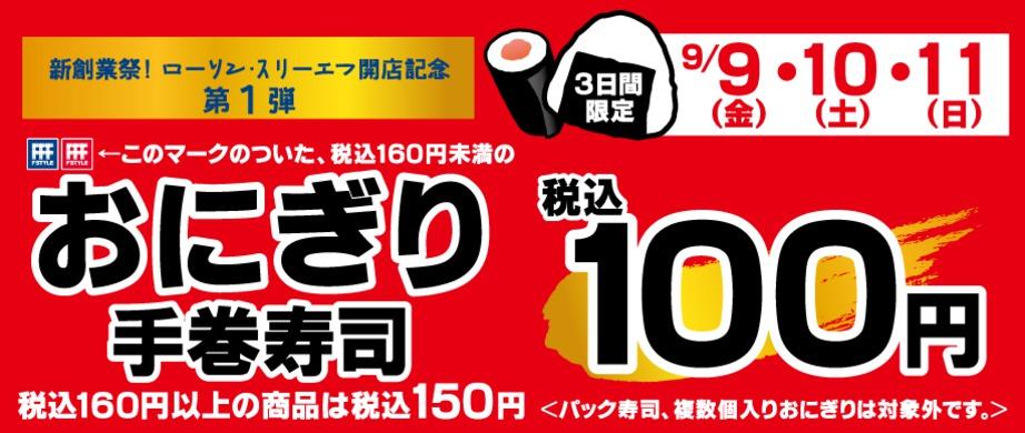 ローソン・スリーエフが千葉県と埼玉県に爆誕。スリーエフ全店舗でおにぎり100円セールを実施中。