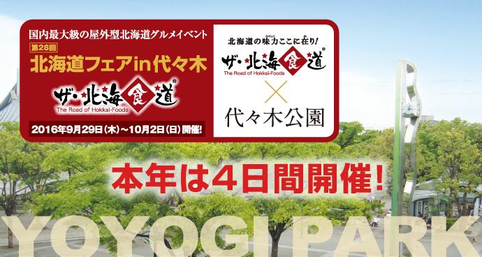 北海道フェアin代々木で、カニやウニ寿司やエビなどが390円でセール中。1日50食限定。~10/2。