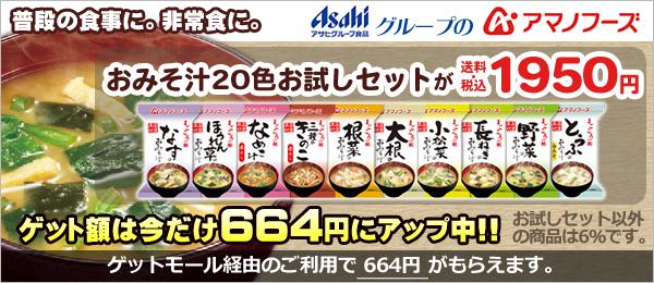 アサヒ食品のアマノフーズで味噌汁20食お試しセットが1995円送料無料。期間限定で664円キャッシュバック。ドコモユーザー限定。