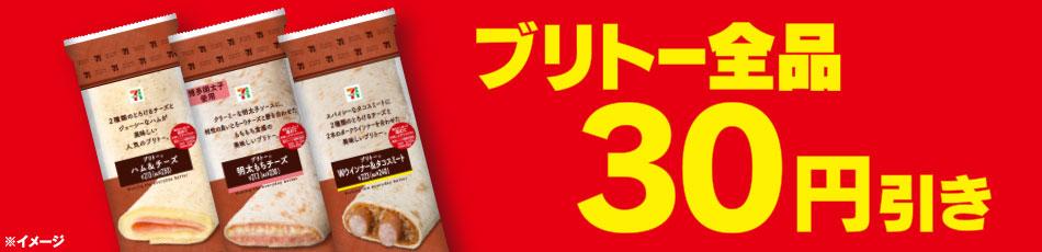 セブン-イレブンでブリトー全品が30円引き。