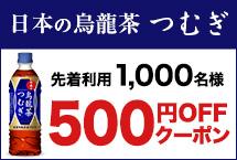 楽天で「日本の烏龍茶 つむぎ」に使える500円引きクーポン&10万ポイント山分け&10ポイントがもれなく貰える。~9/30。
