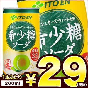 楽天で伊藤園 希少糖ソーダ(缶) 200ml×20本が626円、送料700円。