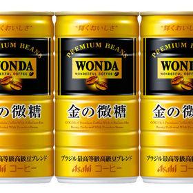 サンプル百貨店で「アサヒ ワンダ 金の微糖 缶185g×30本」が1100円、1本37円送料無料。