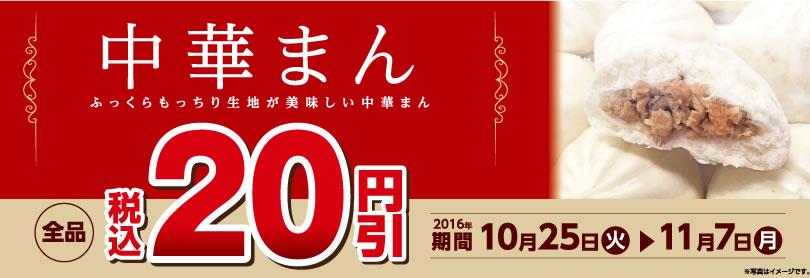 ポプラで中華まん全品20円引き。
