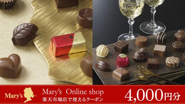 楽天の買うクーポンでメリーチョコレート楽天市場店で使える4000円分割引クーポンが2000円で販売中。