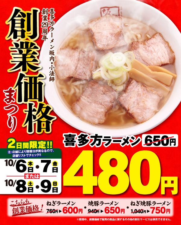 福島県の喜多方ラーメン坂内・小法師で創業価格まつり。2日間限定でラーメン650円⇒480円のセール予定。10/3~10/6のうち2日間。