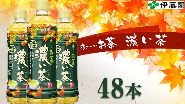 EPARKの買うクーポンで伊藤園 お~いお茶 濃い茶PET525ml×48本が2880円。1本60円。常温、冷やしても旨いぞ。