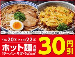 ローソンでホット麺が30円引セールを開催中。